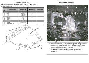 Защита двигателя Nissan Note 1 - фото №4