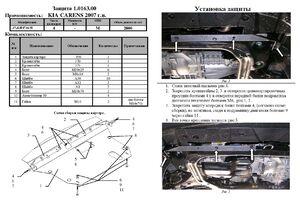 Защита двигателя Kia Carens 3 - фото №2