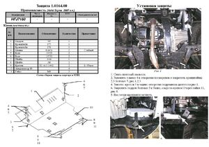 Защита двигателя Hafei Sigma - фото №2