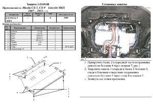 Защита двигателя Mazda CX-9 - фото №2