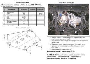 Защита двигателя Honda Civic 8 4D седан - фото №2