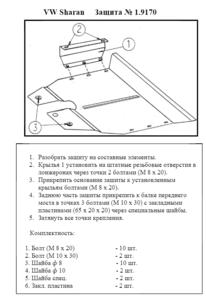 Защита двигателя Seat Alhambra 1 - фото №2
