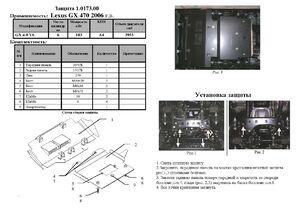 Защита двигателя Lexus GX 470 - фото №2