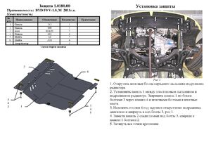 Защита двигателя BYD F0 - фото №6