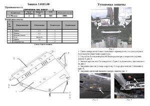 Захист двигуна Citroen C4 Picasso 1 покоління - фото №7