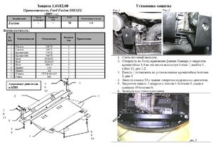 Защита двигателя Ford Fusion 1 - фото №4