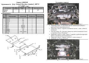 Защита двигателя Jeep Commander - фото №2