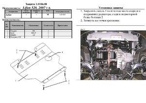 Защита двигателя Lifan 520 - фото №2