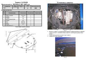 Защита двигателя Honda FR-V - фото №4