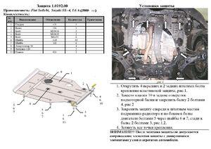 Защита двигателя Suzuki SX-4 Classic - фото №2