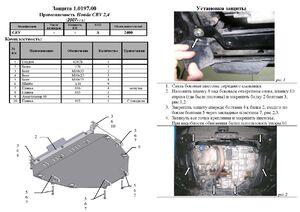 Защита двигателя Honda CR-V 3 - фото №4