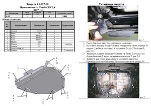 Захист двигуна Honda CR-V 3 - фото №4