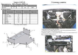 Защита двигателя Kia Picanto 1 рестайлинг - фото №2
