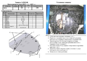 Защита двигателя Honda Pilot 2 - фото №2
