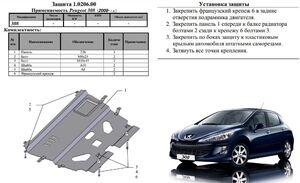 Защита двигателя Peugeot 308 1 - фото №3