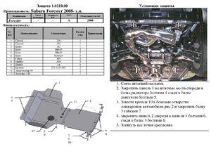 Захист двигуна Subaru Forester 3 SH - фото №2