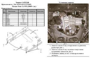 Защита двигателя Nissan Note 1 - фото №6