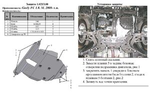 Защита двигателя Geely FC - фото №2