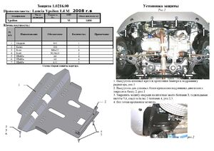 Защита двигателя Lancia Musa - фото №2
