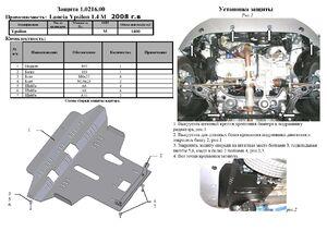 Защита двигателя Lancia Ypsilon - фото №2