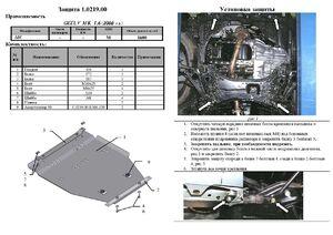 Защита двигателя Geely MK седан - фото №2