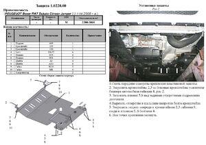 Защита двигателя Peugeot Boxer 2 - фото №2
