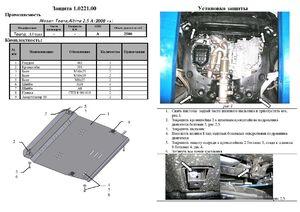 Защита двигателя Nissan Teana 2 - фото №2