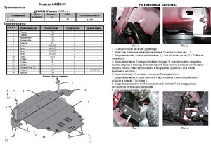 Защита двигателя Ford Focus 2 - фото №2