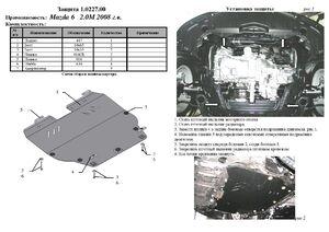 Защита двигателя Mazda 6 (2-ое поколение) - фото №2