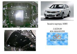 Защита двигателя Kia Magentis 2 - фото №1