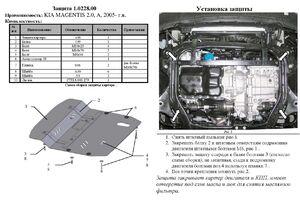 Защита двигателя Kia Magentis 2 - фото №2