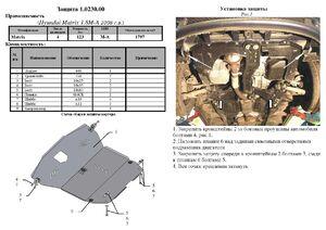Защита двигателя Hyundai Matrix - фото №2