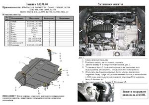 Защита двигателя Volkswagen Caddy 3 - фото №2