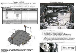 Защита двигателя Volkswagen Golf 6 - фото №4