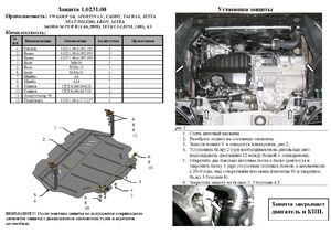 Защита двигателя Volkswagen Jetta 5 - фото №4