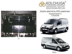 Защита двигателя Peugeot Expert 2 - фото №1