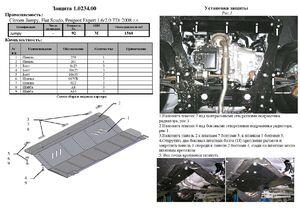 Защита двигателя Peugeot Expert 2 - фото №2
