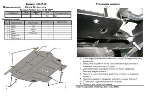 Захист двигуна Citroen Berlingo 2 (B9) - фото №2