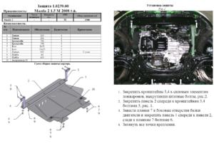 Защита двигателя Mazda 2 (2-ое поколение) - фото №2