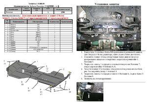 Захист двигуна Subaru Forester 3 SH - фото №6