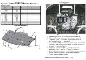 Защита двигателя Mitsubishi Lancer Evolution X - фото №2