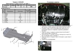 Защита двигателя Subaru Forester 3 SH - фото №4