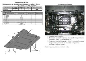 Защита двигателя Hyundai Genesis Coupe - фото №2