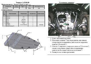Защита двигателя Nissan X-Trail T31 - фото №2