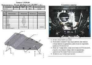 Защита двигателя Nissan Qashqai J10 - фото №5