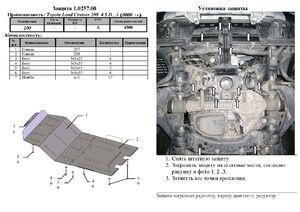 Защита двигателя Toyota Land Cruiser 200 - фото №2
