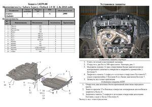 Защита двигателя Subaru Legacy 4 - фото №2