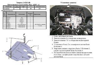 Защита двигателя Seat Ibiza 4 - фото №2