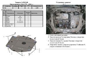 Защита двигателя Volvo V70 2 - фото №2