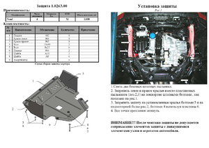 Защита двигателя Kia Soul 1 - фото №2